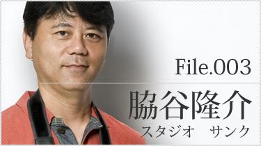 脇谷 隆介