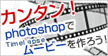 カンタン!photoshopでTimelapseムービーを作ろう!