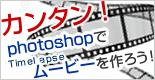 カンタン!photoshopでTimelapseムービーを作ろう!