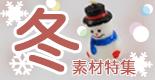 冬の素材特集2017
