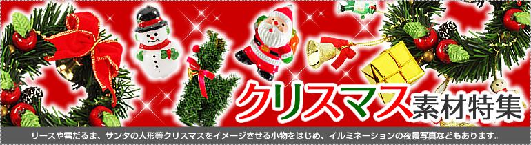 クリスマス素材特集