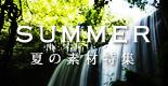 夏の素材特集2017