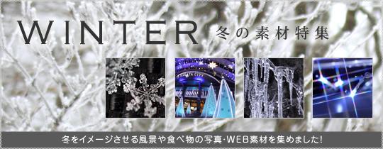 冬の素材特集