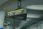 空港の手荷物受取所への案内板
