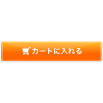 カートボタン7