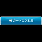 カートボタン8