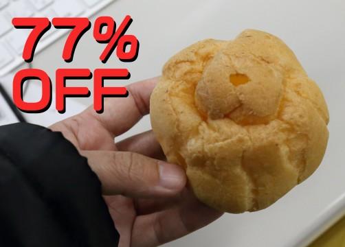 77%OFFのシュークリーム