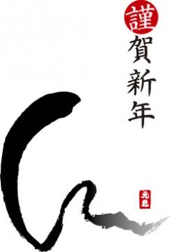 2013年 巳年年賀状 14