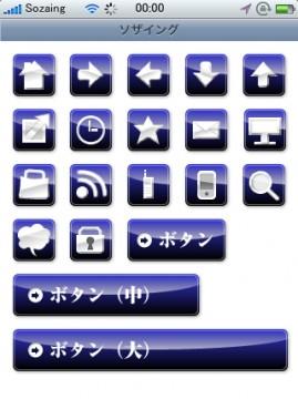 スマートフォンサイト ボタン/アイコンセット 3