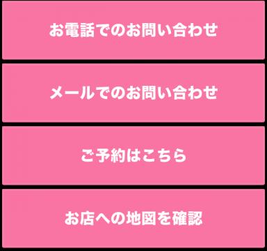 スマートフォン用問い合わせボタン ピンク