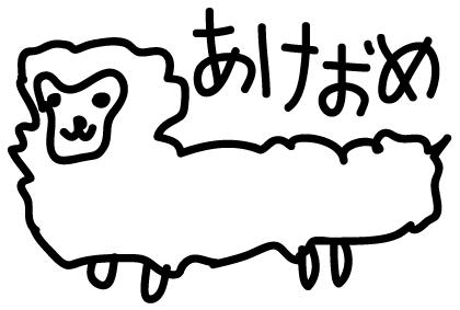 2015 未年年賀状 3