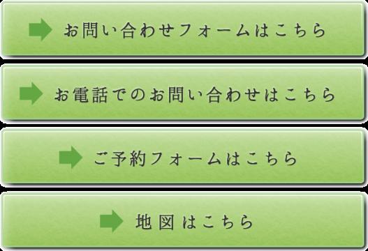 スマートフォン用問い合わせボタン 淡い黄緑