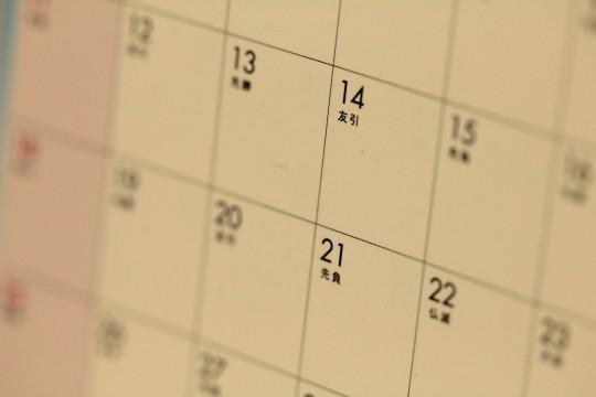 卓上カレンダーの日付