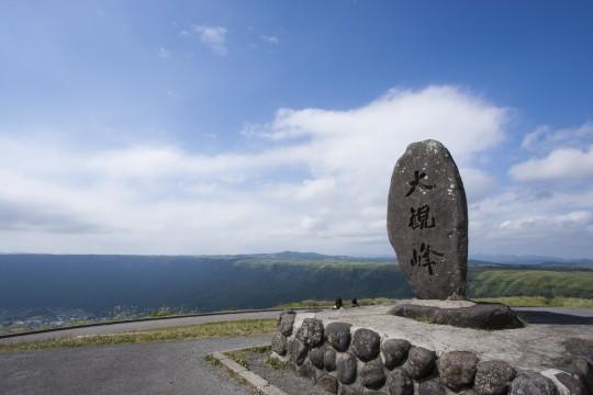 大観峰の石碑