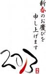 2013年 巳年年賀状 15