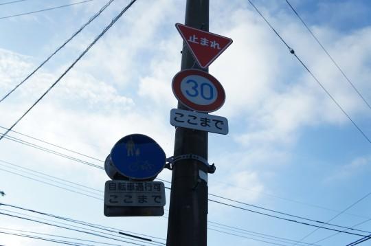 色々な交通標識