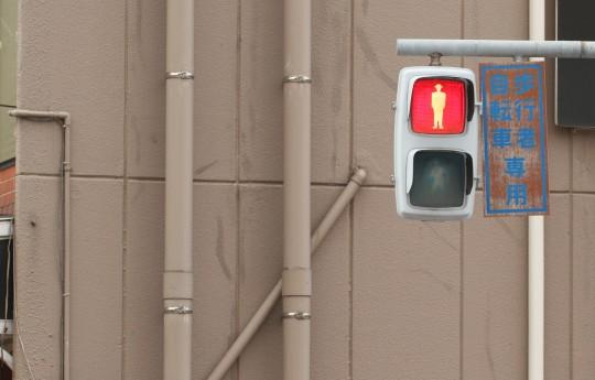歩行者用信号(赤)