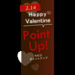 バレンタインデーポイントアップバナー