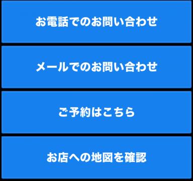 スマートフォン用問い合わせボタン 青