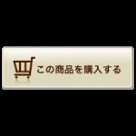 カートボタン1