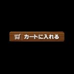 カートボタン13