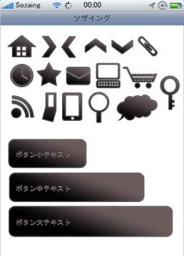 スマートフォンサイト ボタン/アイコンセット 7