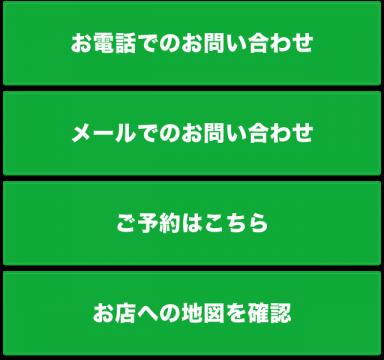 スマートフォン用問い合わせボタン 緑