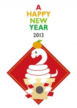 2013年 巳年年賀状 1