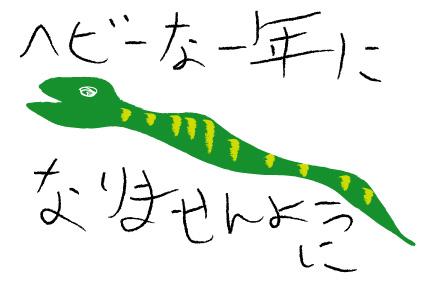 2013年 巳年年賀状 3