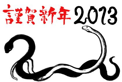 2013年 巳年年賀状 13