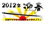 2012年 辰年年賀状 4