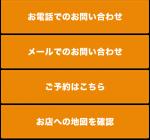 スマートフォン用問い合わせボタン オレンジ
