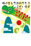 2012年 辰年年賀状 5