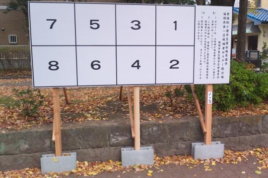選挙ポスターを貼るボード2