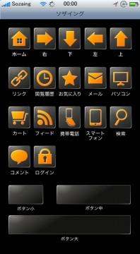 スマートフォンサイト ボタンアイコンセット 16